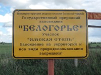 Belogorie, Yamaskya Steppe
